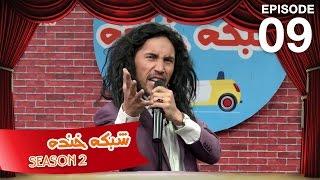 Shabake Khanda - Season 2 - Ep.09 / شبکه خنده - فصل دوم - قسمت نهم