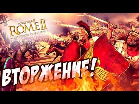 Тактика по ГОСТУ! - Total War: Rome II - Армения #10