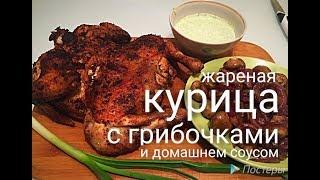 Отличный ужин- жареная курица с грибочками и домашний соус! Как пожарить курицу вкусно! (Не табака)