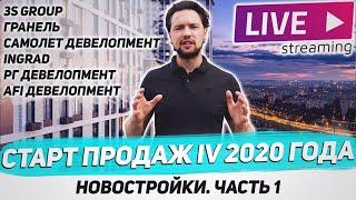 Инвестиции в новостройки / Старт продаж проектов IV 2020 / Гранель / Инград / Самолет/ AFI / Кортрос