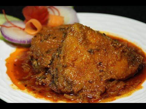 Katla Kalia - Most Famous Bengali Fish Recipe - Bengali Style Spicy Katla Fish Recipe