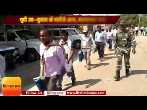 यूपी उप चुनाव के नतीजे आज II UP Lok Sabha by-election results II Gorakhpur and Phulpur bye-election