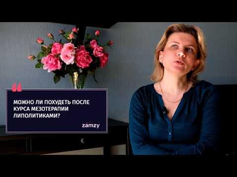 Можно ли похудеть после курса мезотерапии липолитиками