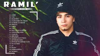 R a m i l'_ Лучшие песни _ 2_0_2_1