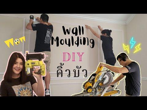 DIY Wall Moulding Ep.1 (ENG SUB) l ตกแต่งผนัง Office ด้วยคิ้วบัว