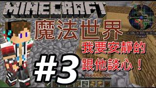 【Minecraft】裁決的魔法世界模組生存冒險 EP.3-我要安靜的跟他談心!