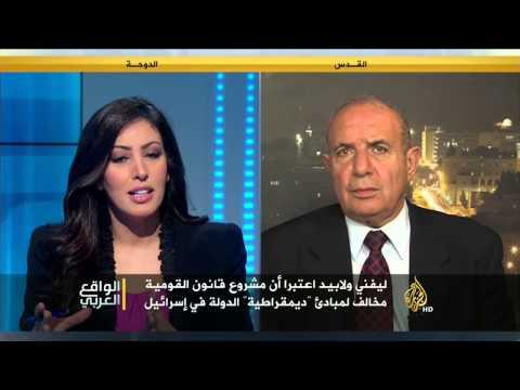 الواقع العربي-الجدل حول مشروع قانون القومية بإسرائيل