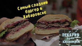 Cъедено в Хабаровске #13   Обзор доставки из кафе ХлебомясЪ