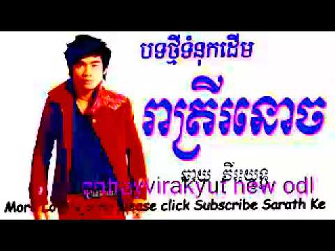 Chhay Virakyuth new song 2015   Reatrey Ror Noch   រាត្រីរនោច   Chhay Virakyuth new song 201511