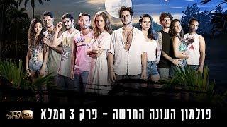 פולמון - עונה 2 פרק 3 המלא