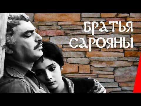 БРАТЬЯ САРОЯНЫ (1968) драма