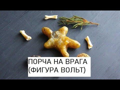 ПОРЧА НА ВРАГА ФИГУРА ВОЛЬТ