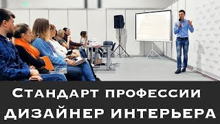 Стандарт профессии дизайнера интерьеров - Орехов в Краснодаре 29 марта 2018