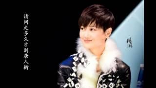 LiYuChun李宇春(Chris Lee):《唐人街探案》主题曲-唐人街China Town