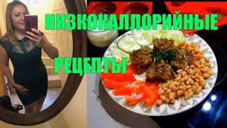 МАРАФОН ✅Очищающий НАПИТОК✅НИЗКОКАЛЛОРИЙНЫЕ РЕЦЕПТЫ✅Меню на 2 дня НА 1200 ккл ✅Мой Загрузочный Ужин