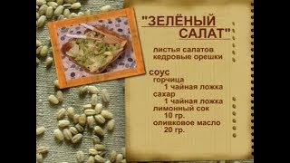 Рецепт легкого салата от Аллы Будницкой