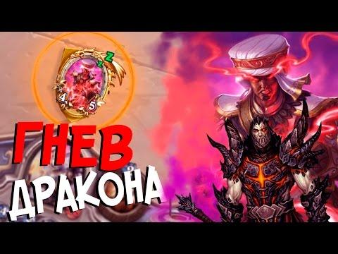 Hearthstone Топ колода - Жрец на драконах с Гневионом (КД#35)