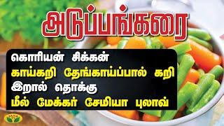 கொரியன் சிக்கன் | இறால் தொக்கு | மீல் மேக்கர் சேமியா புலாவ் | Adupangarai | Jaya Tv
