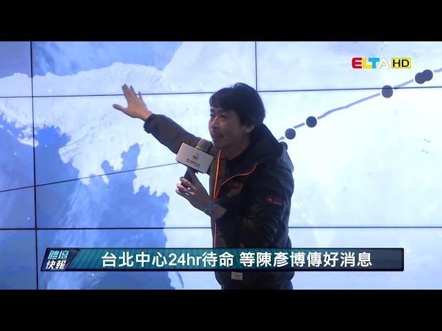愛爾達電視20181205/南極點長征將出發 台北後勤中心曝光