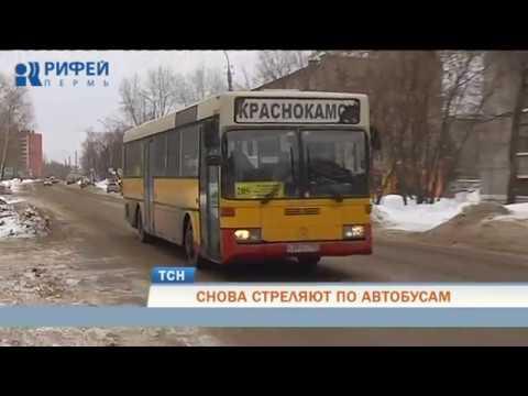 В Краснокамске неизвестные обстреляли два пассажирских автобуса