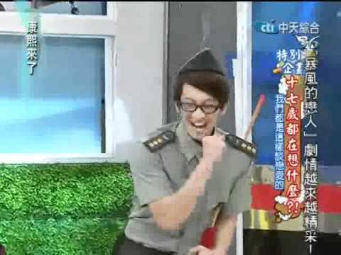 Kangxi 20110721 3/4 康熙來了