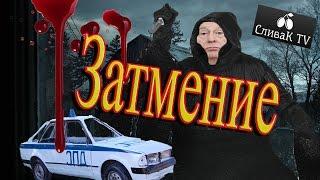 ЗАТМЕНИЕ 2016 Русский Трейлер Кино Прикол HD - СливаК Tv