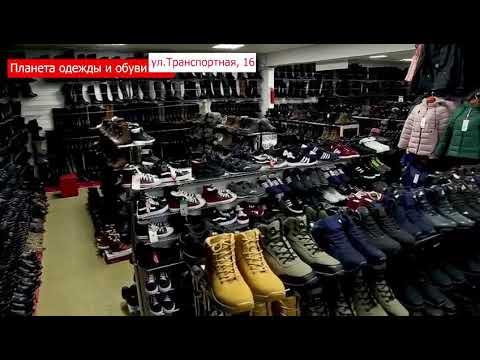 Город Тайшет улица Транспортная 16 магазин Планета одежда и обувь
