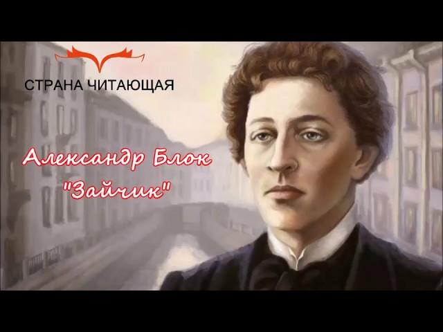 Изображение предпросмотра прочтения – ВероникаКитнюх читает произведение «Зайчик» А.А.Блока