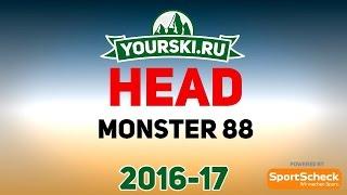 Тесты горных лыж Head Monster 88 (Сезон 2016-17)