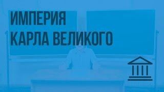 Империя Карла Великого. Видеоурок по Всеобщей истории 6 класс