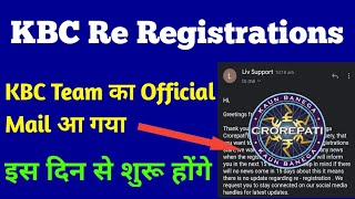 KBC Re - Registrations 2021 Official Date and Time | KBC Season 13 Registrations Starting Again