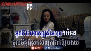 Em Muốn Ôm Anh Khmer Karaoke, 1 lean nek 1 lean som tos Karaoke I , Ka84R