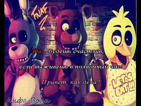 Five Nights At Freddys 2 караоке на русском под минус