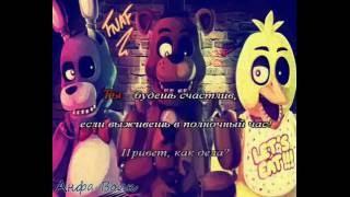 - Five Nights At Freddys 2 караоке на русском под минус