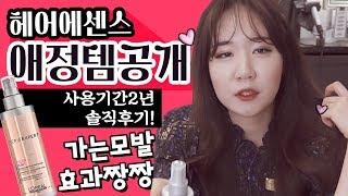 헤어에센스 애정템공개!! 사용기간2년 솔직후기!!