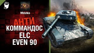 ELC EVEN 90 - Антикоммандос № 50 - от Mblshko [World of Tanks]