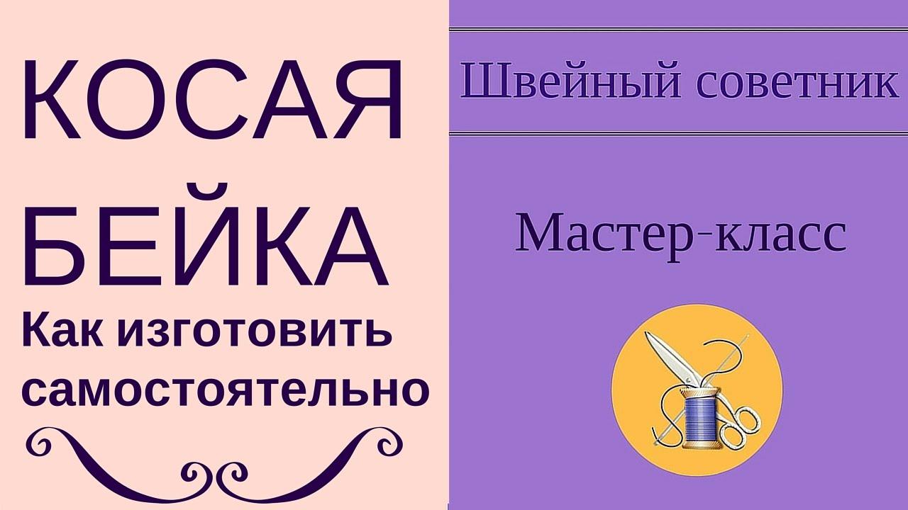 ✓ ✂Косая бейка: ✓ ✂как изготовить косую бейку своими руками .