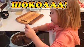 Молоко + Масло + Сахар + Какао = Шоколад! Вероника делает шоколад!