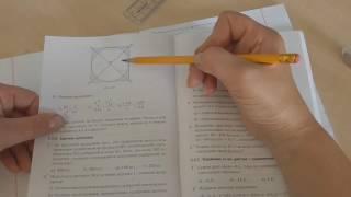 Длина окружности и площадь круга 6 класс