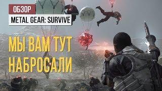 обзор Metal Gear Survive: мы вам тут набросали