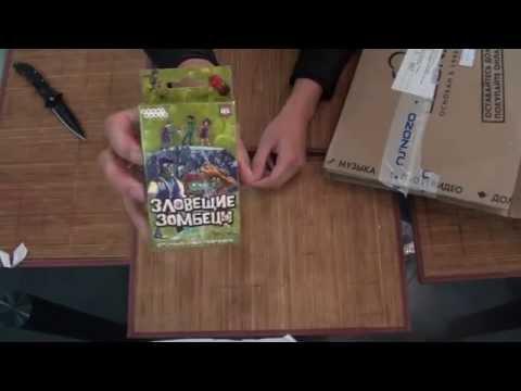 Распаковка: «Зловещие Зомбецы» и «Картахена»