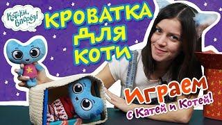 Котики, вперед! - Играем с Катей и Котей - Кроватка для Коти - выпуск 37 - видео для детей