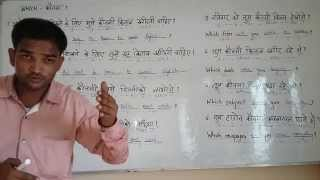 WHICH -  part - WH- Questions.  English (spoken ) Class through Hindi. Grammar . Course.