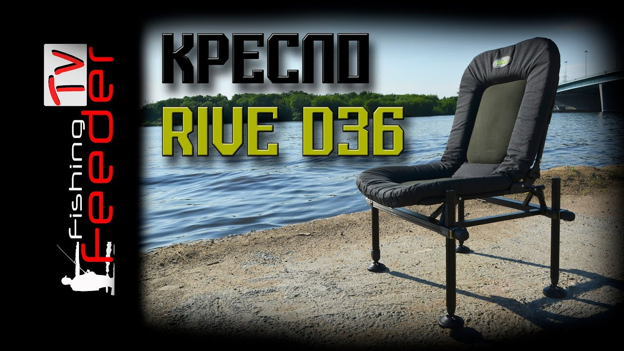 Rive Open D36 (Overview chair Rive Open D36 ...