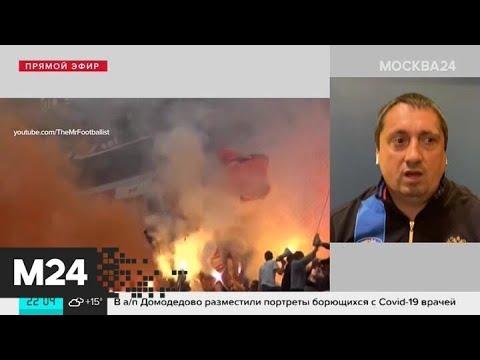 Президент Всероссийского объединения болельщиков рассказал, как обезопасить стадионы - Москва 24