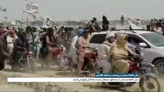 زنان افغانستان در وحشت سلطه طالبان