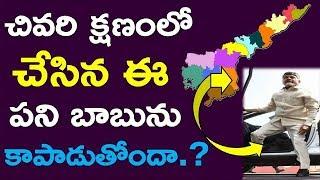 ఇది చంద్రబాబుకు లాబిస్తుందా..?చూస్తే షాకే | Ap Politics | Ys Jagan | Chandrababu Naidu