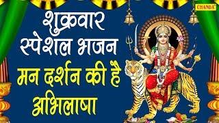 शुक्रवार स्पेशल भजन : मन दर्शन की है अभिलाषा Pawan Nagar    Most Popular Bhajan   Chanda Bhakti