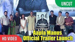 UNCUT - Aapla Manus Official Trailer Launch | Nana Patekar | Sumeet Raghavan | Irawati Harshe
