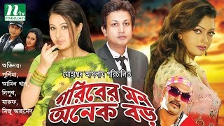 Goriber Mon Onek Boro (গরিবের মন অনেক বড়) | Purnima, Amin Khan, Nipun | NTV Bangla Movie